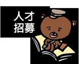 bear_人才